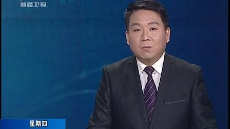 视频: 自治区纪委立案查处六名党员领导干部 新疆卫视