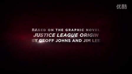 车陂电影院推荐《正义联盟:战争》 发售版 预告片
