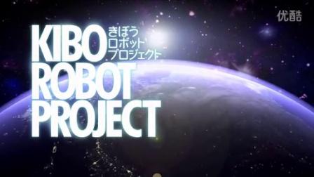 きぼうロボットプロジェクト 予告映像