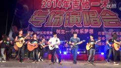 原创音乐【谁的】吉他一术专场演唱会-人民会场