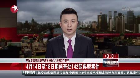中纪委监察部集中通报违反 ldquo 八项规定 rdquo 案件 东方新闻