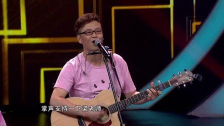 中国梦想秀梁家辉周立波共唱《梦醒时分》