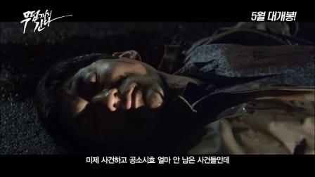 韩影动作片《走到尽头》首款预告