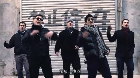 《美女,过来》MV 老外中文唱歌说唱 非常FRESH