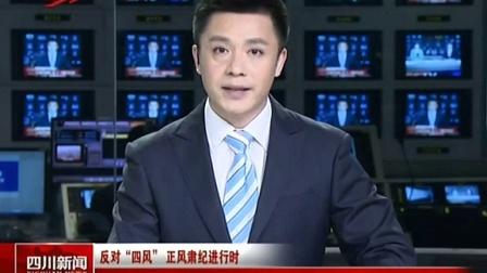 视频: 深入落实作风纪律规定 强化 五一 等重要节点执纪监督 四川新闻 20140429 标清
