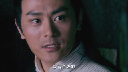 08射雕英雄传(胡歌版)20