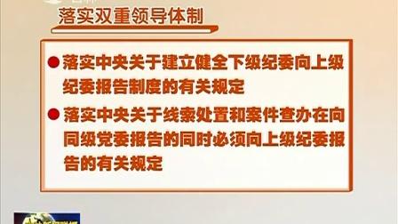 视频: 吉林新闻联播20140508推进纪律检查体制改革 为全面深化改革提供坚强保证
