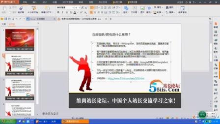 第2课:搜索引擎排过程及网站优化原理
