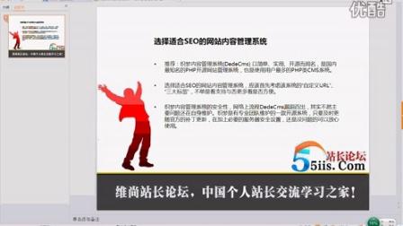 第3课:选择适合SEO的网站内容管理系统_转