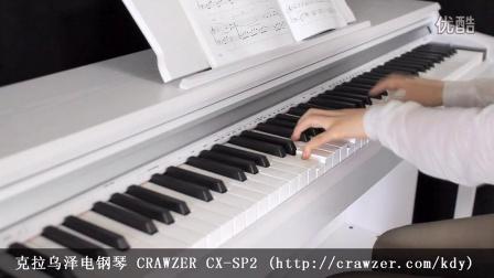电钢琴视频_克拉乌泽(CRAWZER) CX-SP2_What a wonderful world