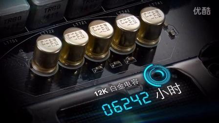华擎Intel® 9系列超合金主板强悍登场