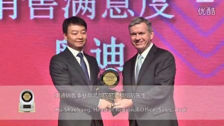 2014年J.D. Power中国颁奖典礼