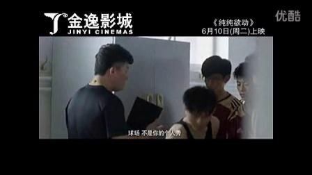 金逸影城《纯纯欲动》6月10日上映