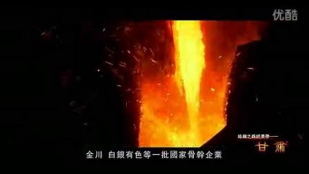 丝绸之路经济带 甘肃宣传片