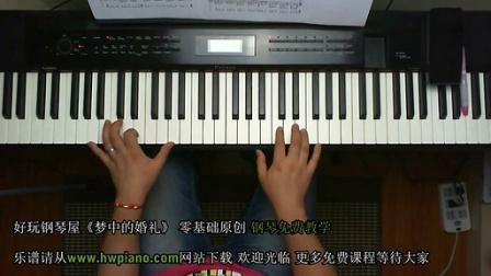 《夢中的婚禮》鋼琴教學