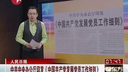 中共中央办公厅印发《中国共产党发展党员工作细则》 140611