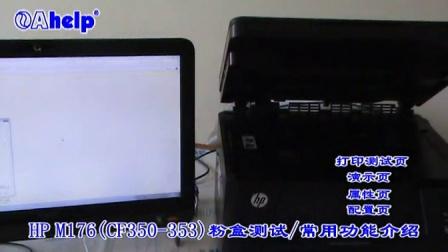 普广OAhelp HPM176粉盒测试