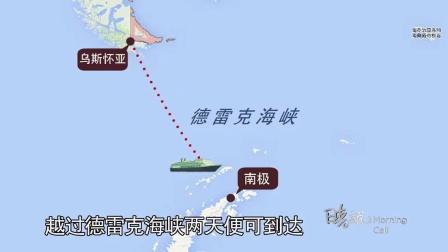 晓片段:乌斯怀亚跨越德雷克海峡