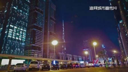 晓片段:迪拜奢华的酒店
