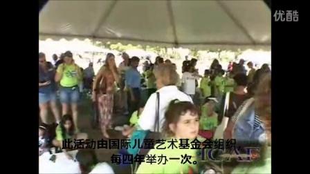 世界儿童节2003-国际儿童艺术基金会