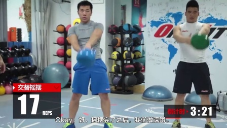 【全面强健】你没有见过的减肥训练方法—壶铃减脂训练