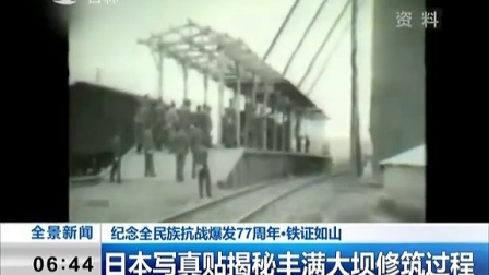 纪念全民族抗战爆发77周年·铁证如山:日本写真贴揭秘丰满大坝修筑过程[新闻早报]