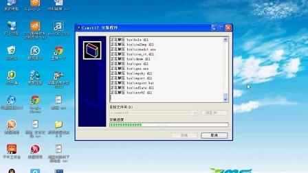 cimatronIT12安装教程