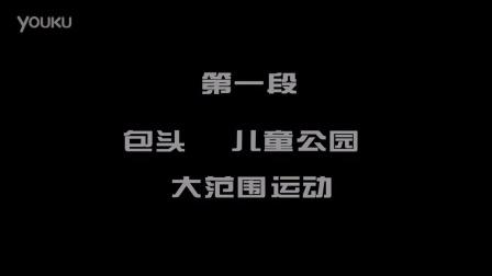 城市  姓名 QQ  报名  (延时摄影《韵动中国2014》报名示范)