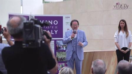 Vino - A Taste of Italy, 2015年米兰世博会, 新闻发布会