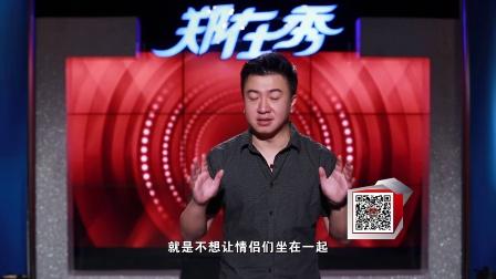 郑在秀 2015:躲不掉的七夕情人劫 08