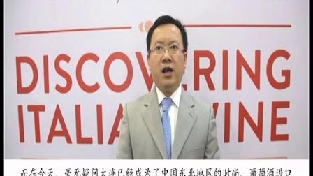 Edward Liu - SinoDrink - 意大利联合葡萄酒展 中国 大连