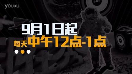 9月1日起每天12:00 FM923郑在秀 开始广播咯!