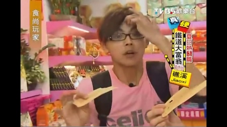 食尚玩家 2012-07-16 夏日熱鬪篇 真硬鐵道大富翁 (第四集-2)