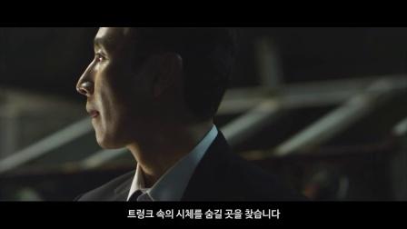 《走到尽头》角色预告片 赵镇雄阴狠压制李善均