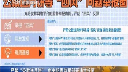 视频: 严禁 公款送月饼 中央纪委监察部开通举报窗 新闻报道