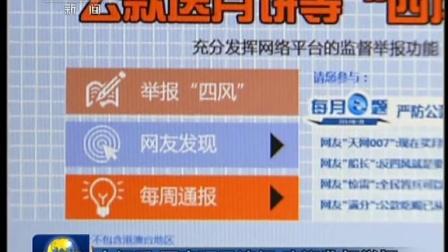 视频: 中纪委 严查顶风违纪 欢迎监督举报 140811