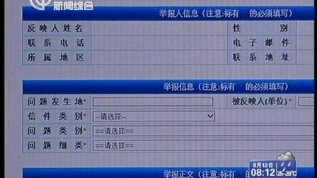中央纪委监察部 恢复每周点名道姓通报曝光 上海早晨