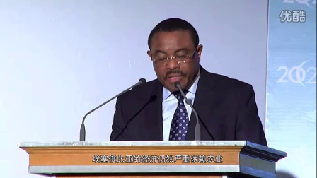 埃塞俄比亚总理在2020会议上的开幕致辞