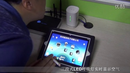 杭州晶控电子Uair智能家居系统Zigbee pm2.5温湿度空气质量魔盒