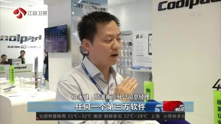 视频: 揭秘国产 加密手机 防窃听 防泄密 可抓贼 新闻眼