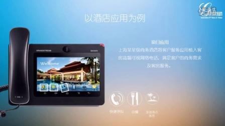 Android智能高清IP电话GXV3275,强势结合Lync