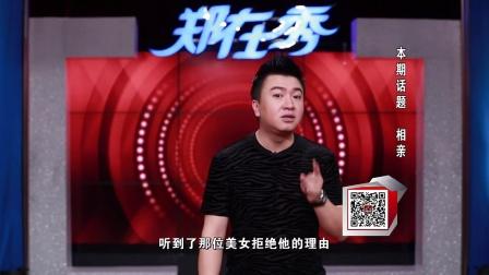 郑在秀 2015:相亲疯狂大作战 非诚勿扰 09