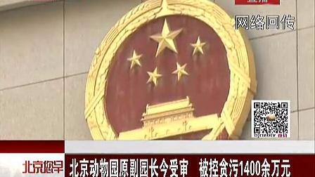 北京动物园原副园长今受审 被控贪污1400余万元