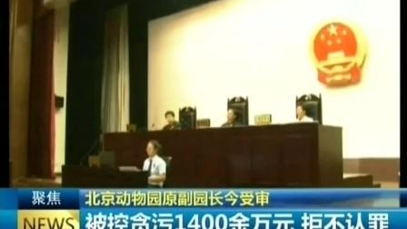 北京动物园原副园长受审 被控贪污1400余万元 拒不认罪