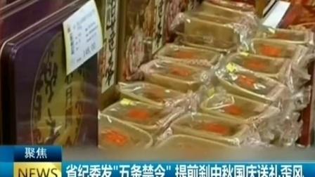 视频: 江苏省纪委发 五条禁令 提前刹中秋国庆送礼歪风 140820 通天下