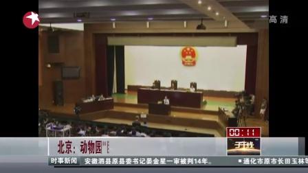 视频: 北京 动物园 巨贪 昨受审 被控贪污1400余万元 子午线