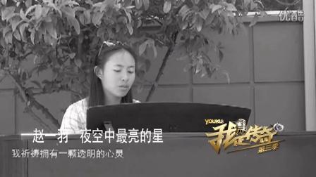 《我是传奇Ⅲ》64号斯坦福高材生独特嗓音被赞小王若琳
