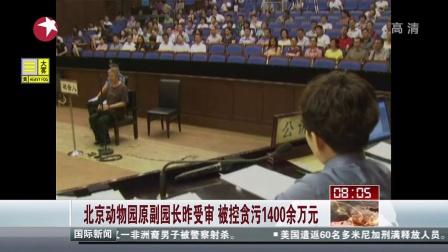视频: 北京动物园原副园长昨受审 被控贪污1400余万元 看东方