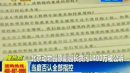 视频: 北京动物园原副园长贪污1400万被公诉140821在线大搜索