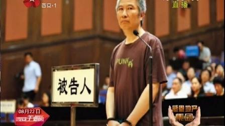 北京动物园原副园长涉嫌贪污1400余万元今日受审 140822